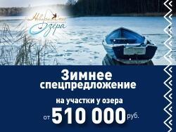Коттеджный поселок «Новорижские озера» 8 сот. = 510 000 руб. На берегу озера!